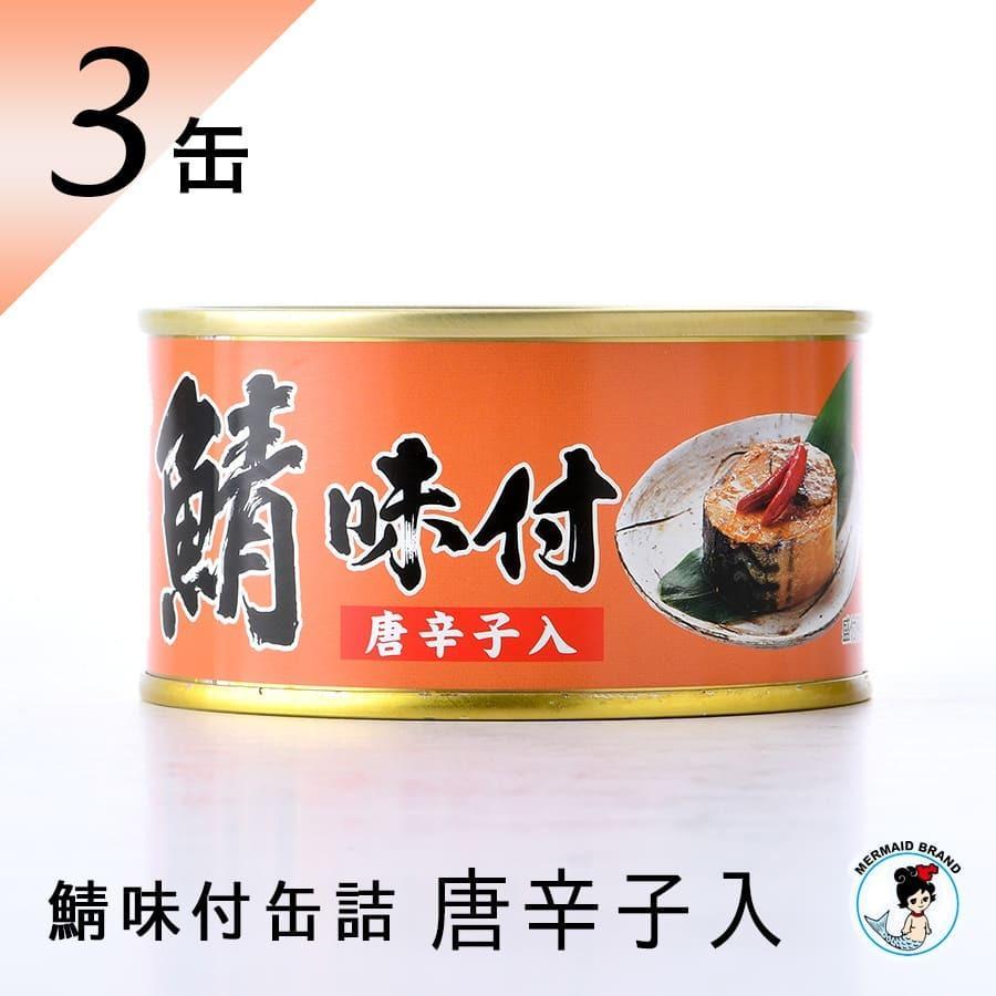 鯖缶 味付【唐辛子入】3缶 缶詰 高級 サバ缶 非常食 おすすめ ノルウェー産 福井缶詰|fukuican