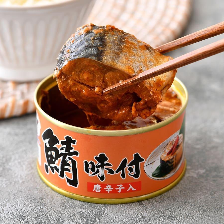鯖缶 味付【唐辛子入】6缶 缶詰 高級 サバ缶 非常食 おすすめ ノルウェー産 福井缶詰 fukuican 03