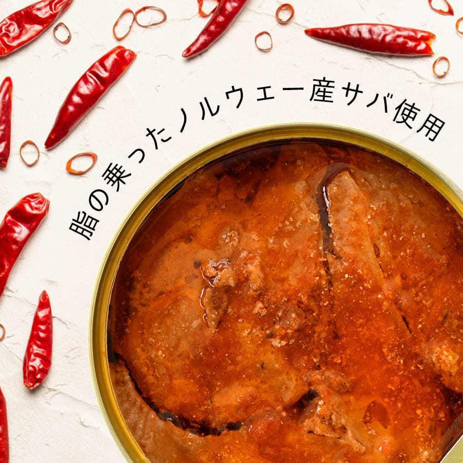 鯖缶 味付【唐辛子入】6缶 缶詰 高級 サバ缶 非常食 おすすめ ノルウェー産 福井缶詰 fukuican 05