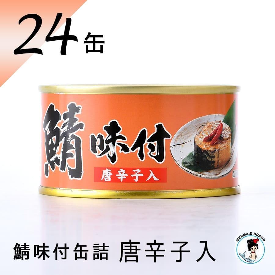 鯖缶 味付【唐辛子入】24缶 缶詰 高級 サバ缶 非常食 おすすめ ノルウェー産 福井缶詰 fukuican