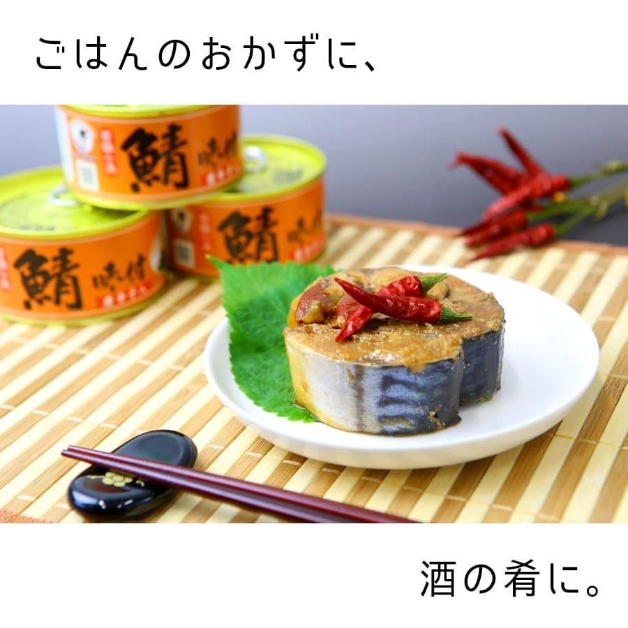 鯖缶 味付【唐辛子入】24缶 缶詰 高級 サバ缶 非常食 おすすめ ノルウェー産 福井缶詰 fukuican 07