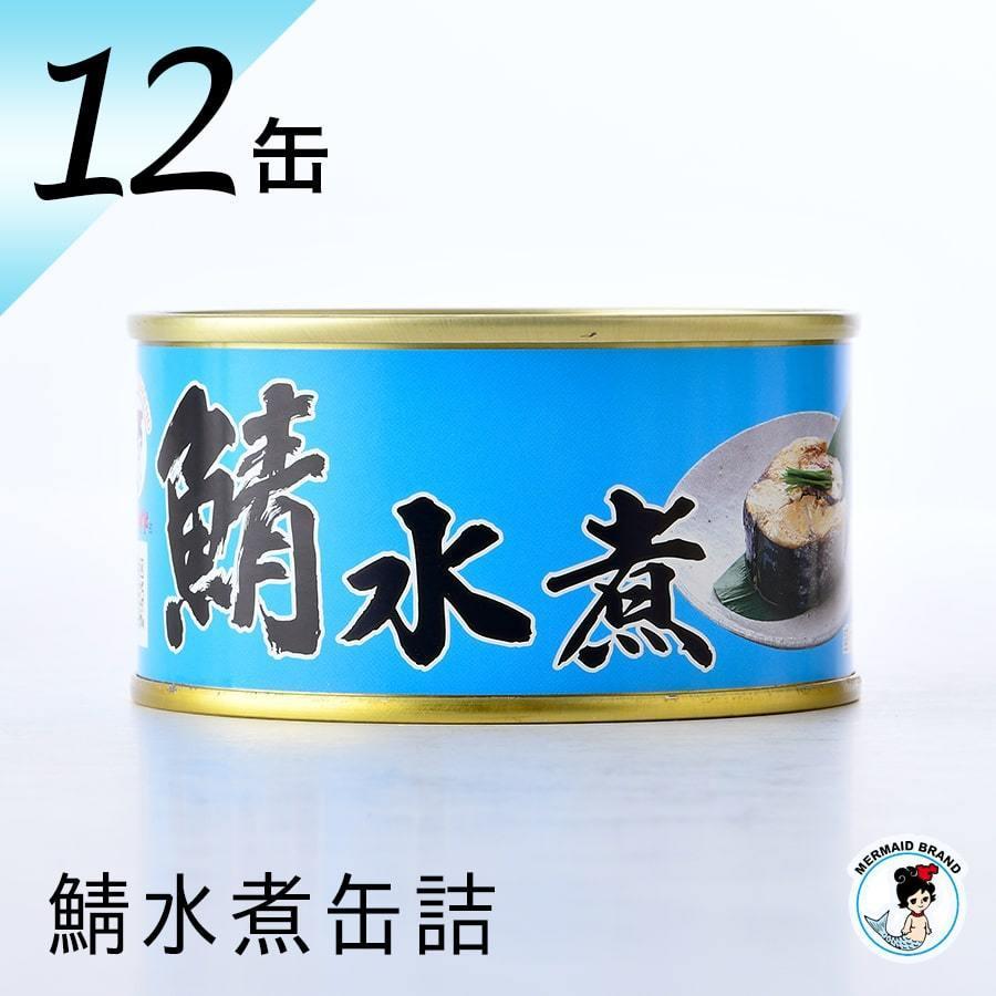 鯖缶 水煮 12缶 缶詰 高級 サバ缶 おつまみ 家飲み おすすめ ノルウェー産 福井缶詰 fukuican