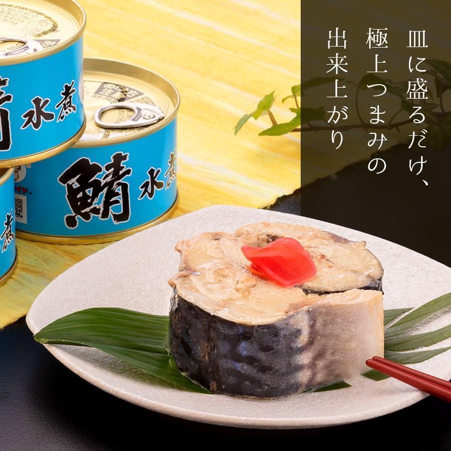鯖缶 水煮 12缶 缶詰 高級 サバ缶 おつまみ 家飲み おすすめ ノルウェー産 福井缶詰 fukuican 05