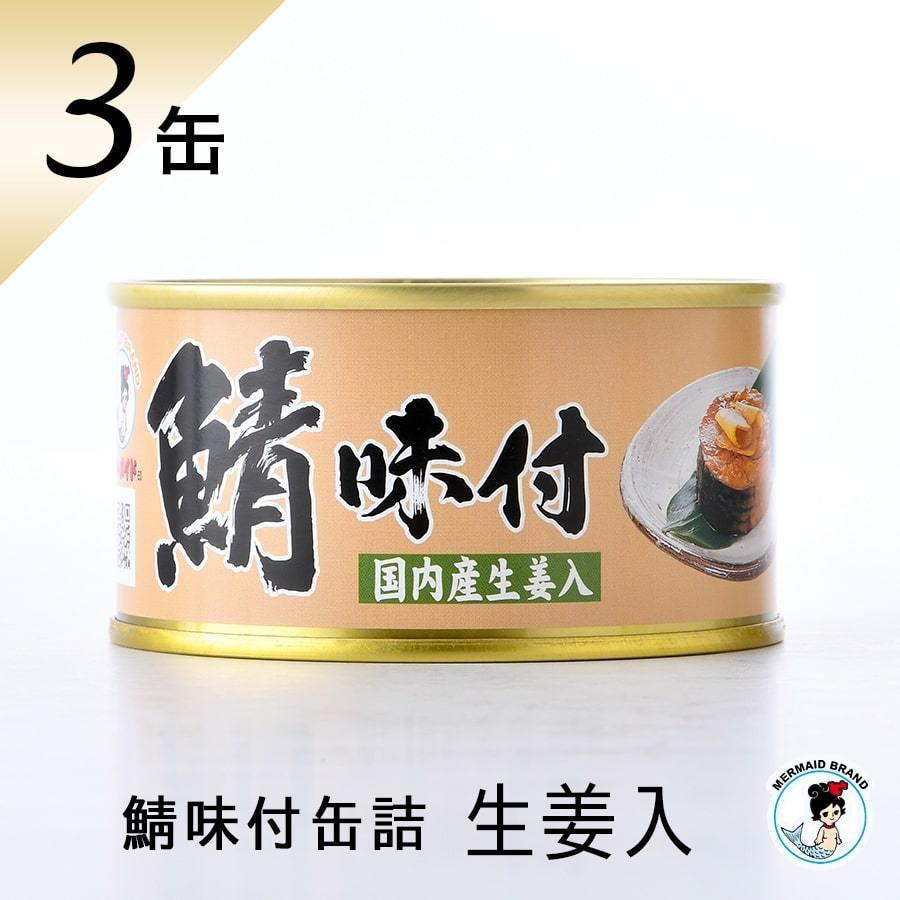 鯖缶 鯖味付缶詰【生姜入】 3缶入|fukuican