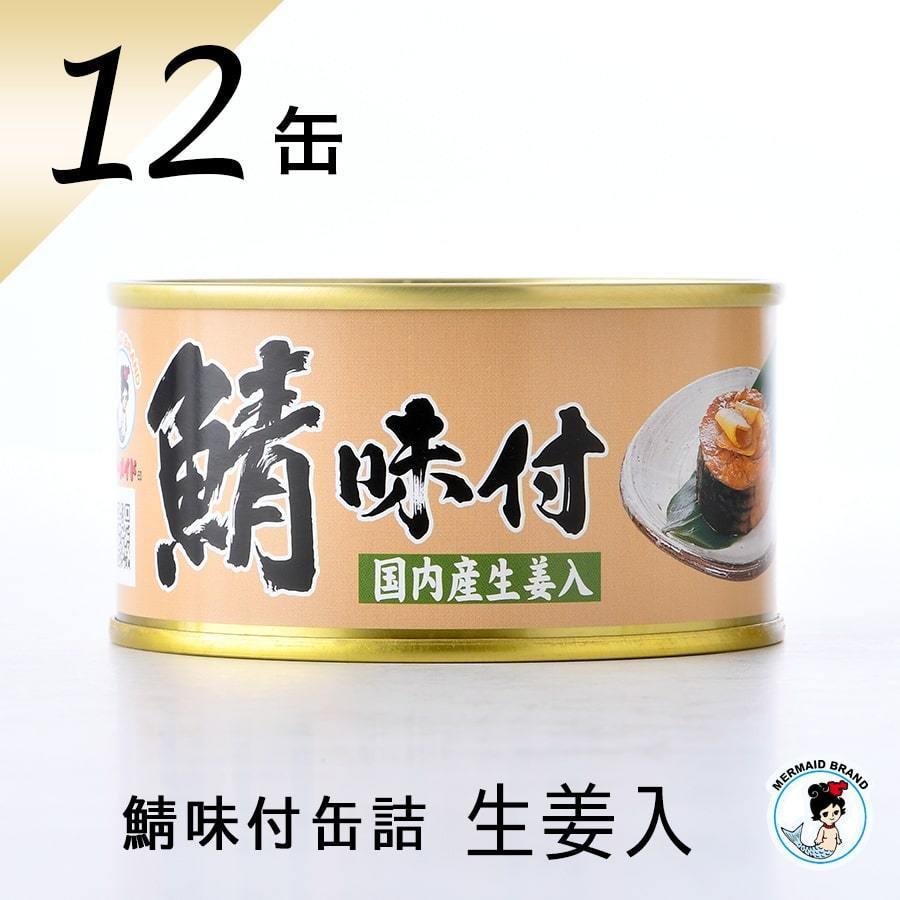 鯖缶 鯖味付缶詰【生姜入】 12缶入|fukuican