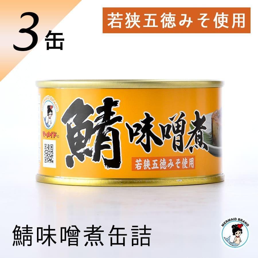 鯖缶 味噌煮 3缶 缶詰 高級 サバ缶 非常食 ノルウェー産 福井缶詰|fukuican