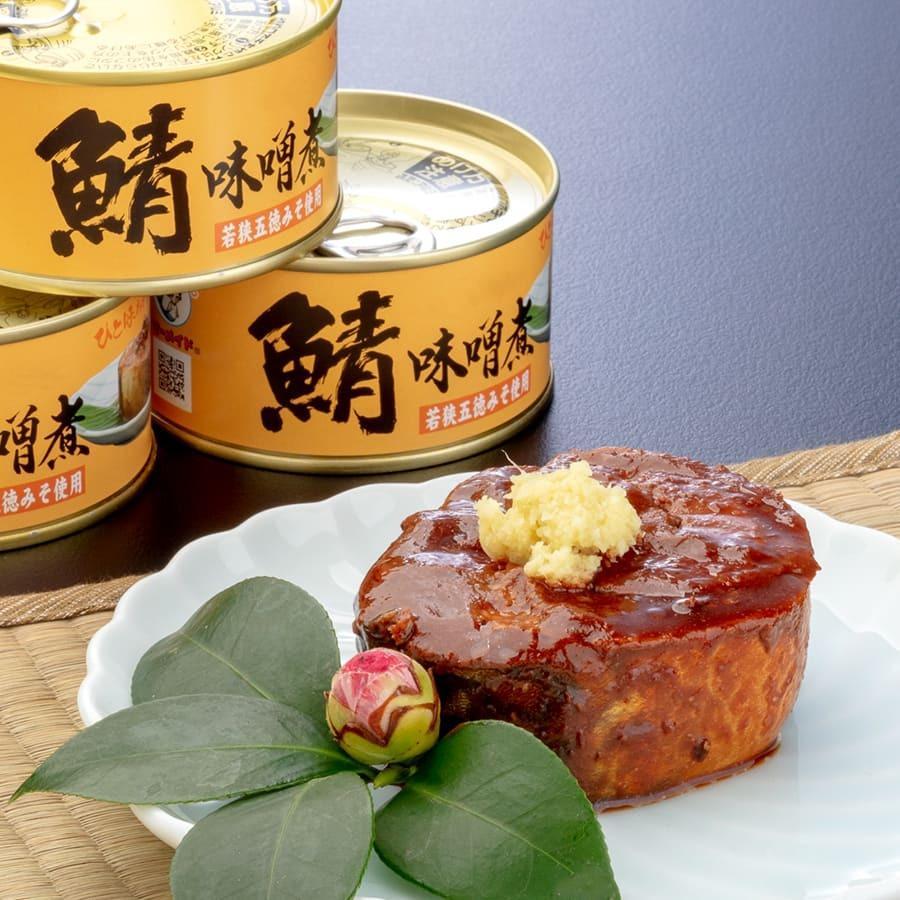 鯖缶 味噌煮 3缶 缶詰 高級 サバ缶 非常食 ノルウェー産 福井缶詰|fukuican|06
