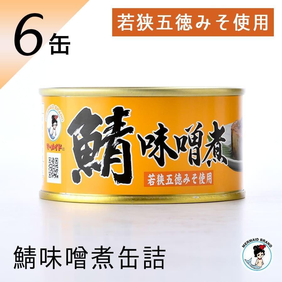 鯖缶 味噌煮 6缶 缶詰 高級 サバ缶 非常食 ノルウェー産 福井缶詰|fukuican