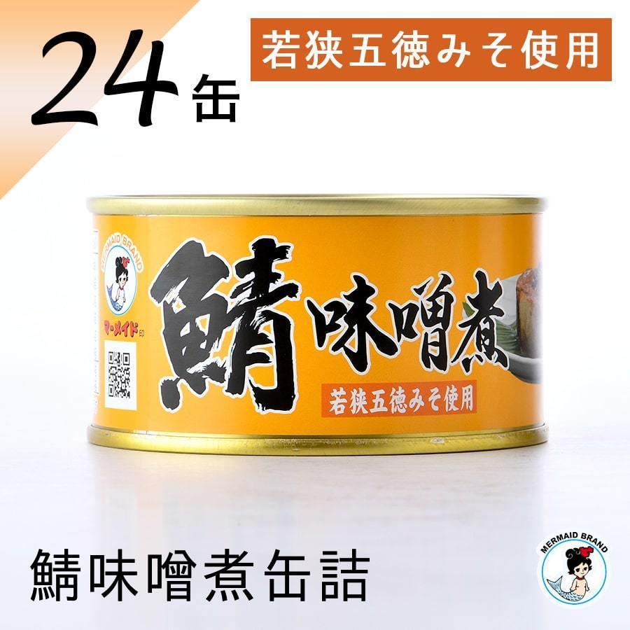 鯖缶 味噌煮 24缶 缶詰 高級 サバ缶 非常食 ノルウェー産 福井缶詰 fukuican