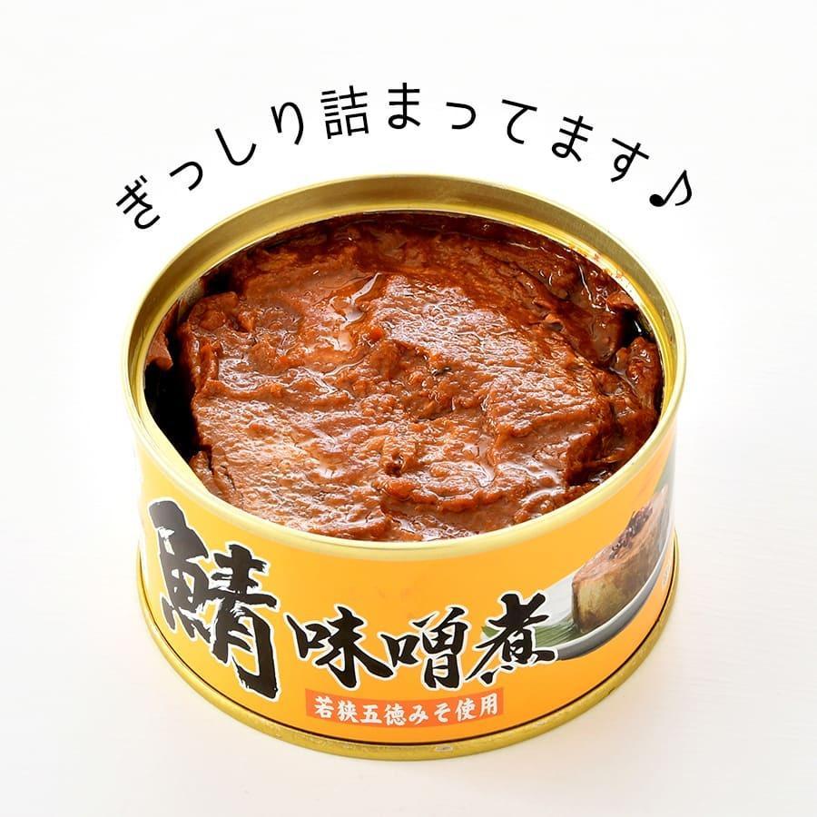 鯖缶 味噌煮 24缶 缶詰 高級 サバ缶 非常食 ノルウェー産 福井缶詰 fukuican 02