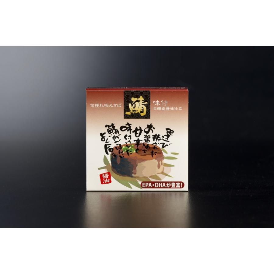鯖缶 旬獲れ極みさば 味付 8缶入 fukuican 03
