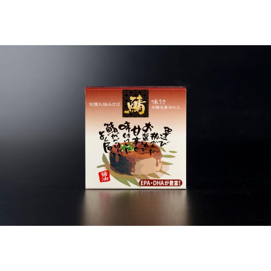 鯖缶 旬獲れ極みさば 味付 24缶入|fukuican|03