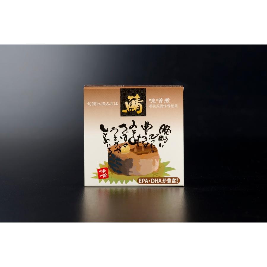 鯖缶 旬獲れ極みさば 味噌煮 24缶入|fukuican|03