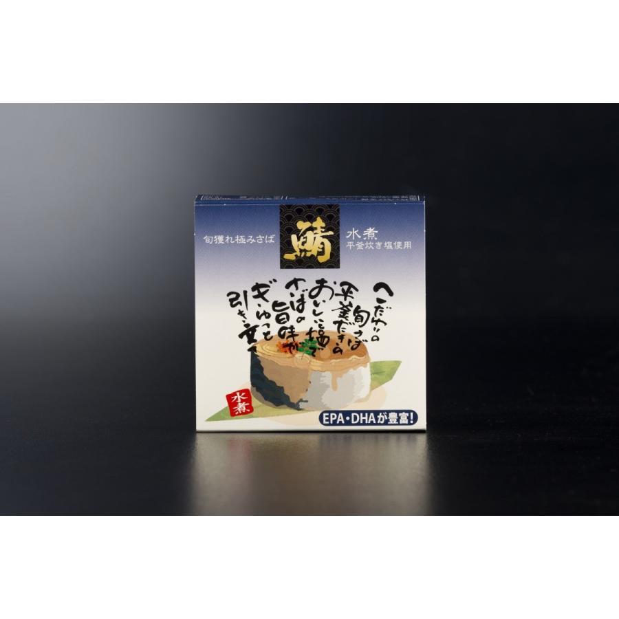 鯖缶 旬獲れ極みさば 水煮 8缶入 fukuican 03