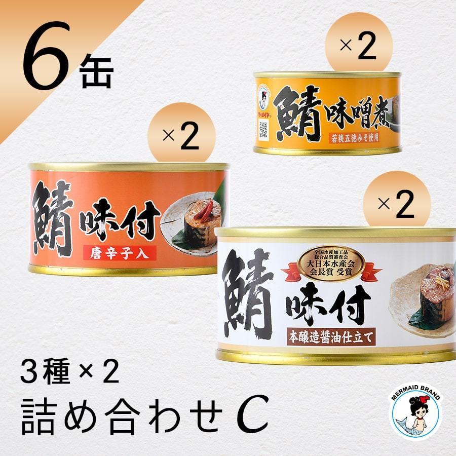 鯖缶 6缶詰め合わせセット(C) 缶詰 高級 ギフト おすすめ サバ缶 非常食 ノルウェー産 福井缶詰 fukuican