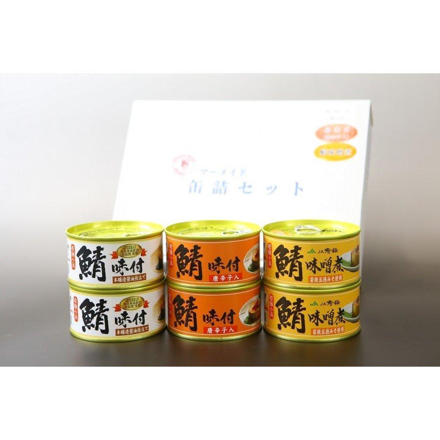 鯖缶 6缶詰め合わせセット(C) 缶詰 高級 ギフト おすすめ サバ缶 非常食 ノルウェー産 福井缶詰 fukuican 12