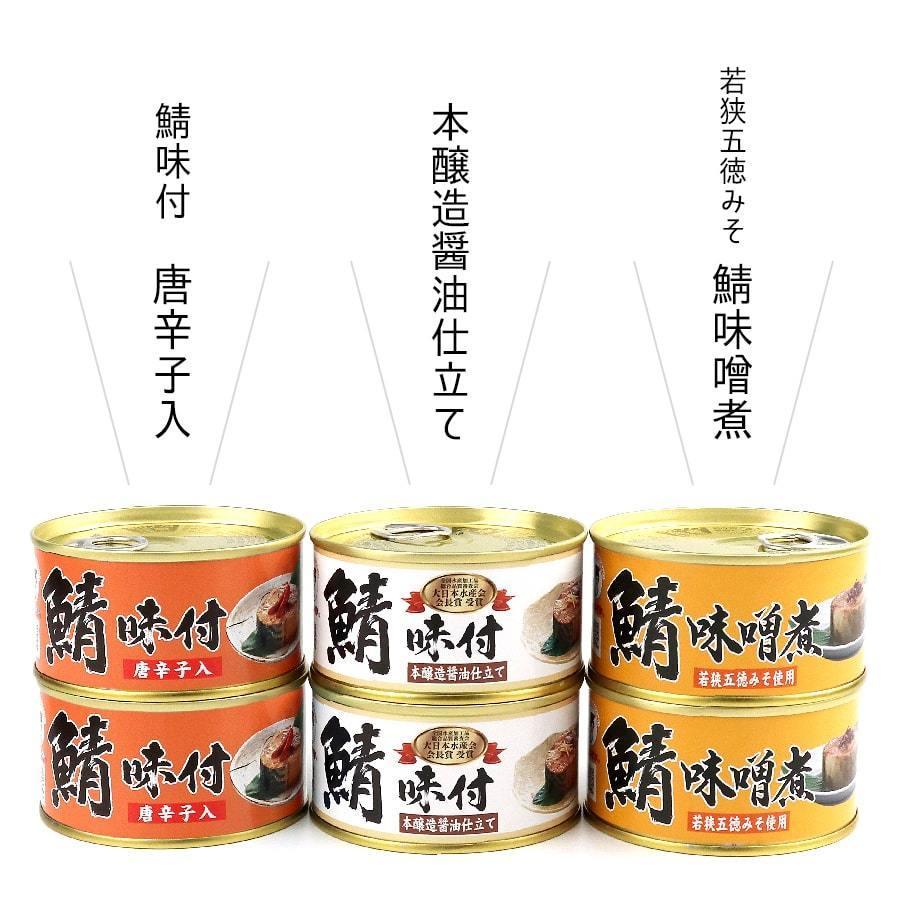 鯖缶 6缶詰め合わせセット(C) 缶詰 高級 ギフト おすすめ サバ缶 非常食 ノルウェー産 福井缶詰 fukuican 14