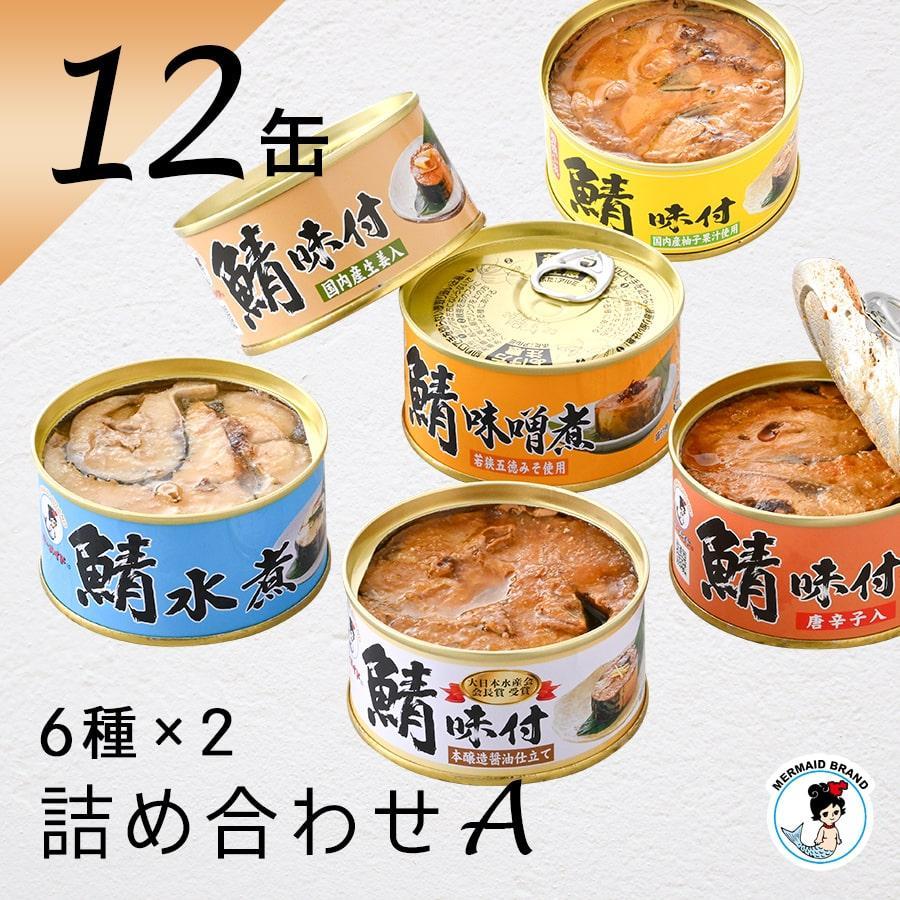 鯖缶 さば缶詰12缶詰め合わせ(A)|fukuican
