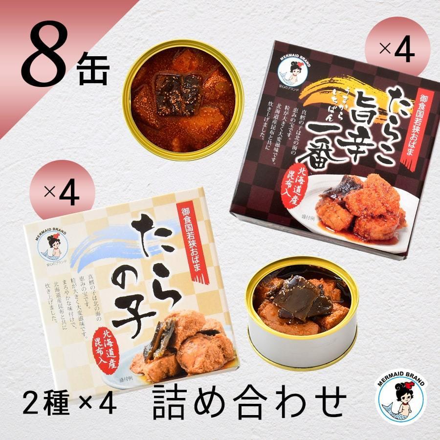 たらの子缶詰(小) 2種8缶詰め合わせ 缶詰 高級 ギフト おすすめ 真鱈の子 非常食 福井缶詰 fukuican