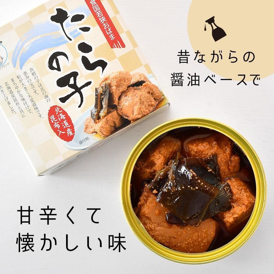 たらの子缶詰(小) 2種8缶詰め合わせ 缶詰 高級 ギフト おすすめ 真鱈の子 非常食 福井缶詰 fukuican 03