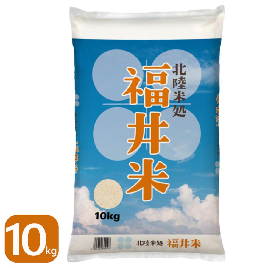 通信販売 お米 10kg 福井米 令和2年産 福井県産100% スピード対応 全国送料無料 白米