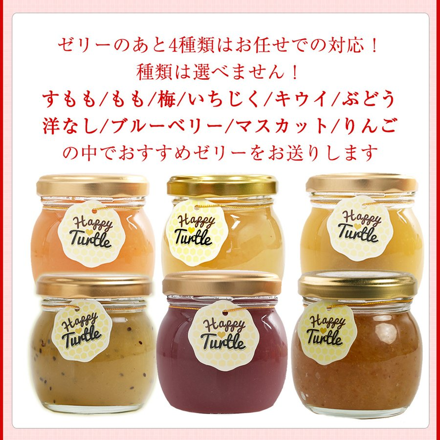 母の日 母の日プレゼント 母の日ギフト お菓子 スイーツ フルーツ ゼリー フルーツゼリー ドライフルーツ 7個入 送料無料 2021 お菓子 誕生日 贈り物 内祝い|fukukame|17