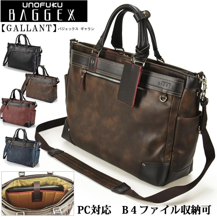 ビジネスバッグ パソコン収納 BAGGEX バジェックス ビジネスブリーフバック 13-6075|fukukichi
