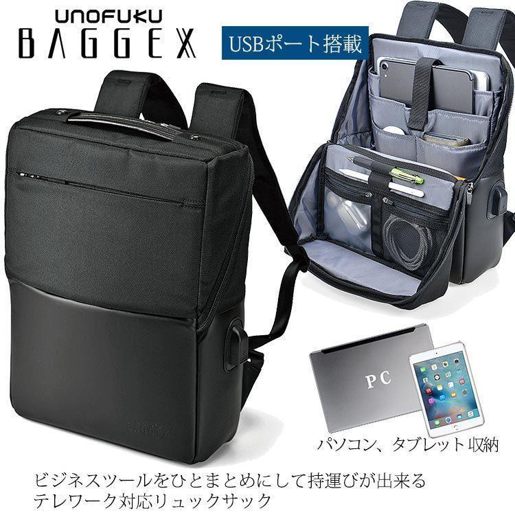 リュックサック テレワーク タブレット収納 ノートPC収納モバイルバッグ BAGGEX NOFFICE ディパック クレンゼ使用フリーアドレス ノフィス fukukichi