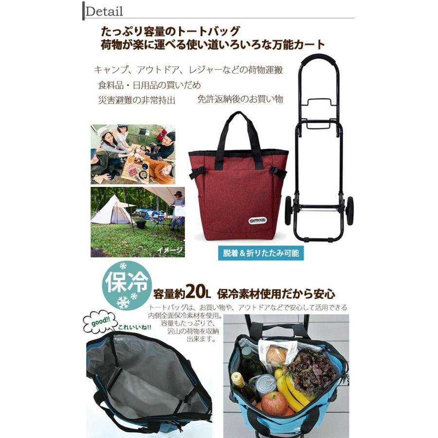 アウトドアプロダクツ 保冷トート付きカート 買い物 レジャー 快適にするキャリーカート  OUTDOOR 15-5036 fukukichi 02