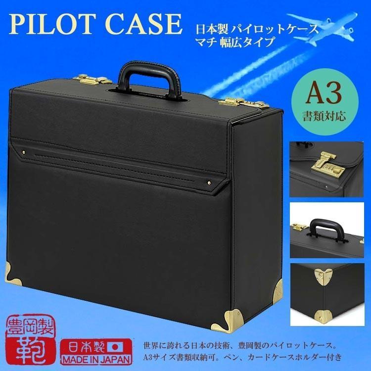 ビジネスバッグ アタッシュケース 日本製 パイロットケース マチ広幅タイプ 24-0345 A3|fukukichi