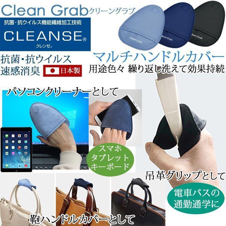 メール便送料無料 クリーンで快適 抗菌・抗ウイルス ハンドルカバー クリーングラブ 日本製|fukukichi