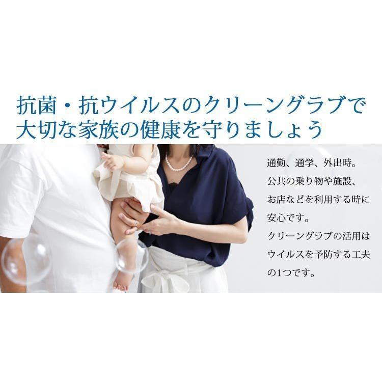 メール便送料無料 クリーンで快適 抗菌・抗ウイルス ハンドルカバー クリーングラブ 日本製|fukukichi|03