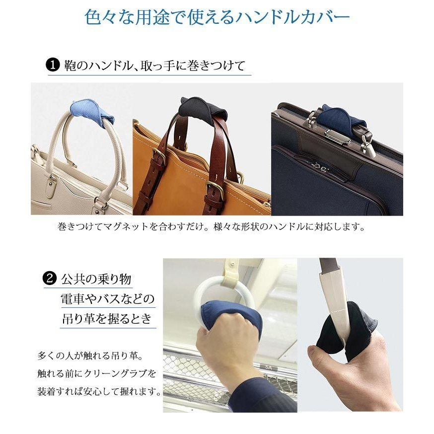 メール便送料無料 クリーンで快適 抗菌・抗ウイルス ハンドルカバー クリーングラブ 日本製|fukukichi|05