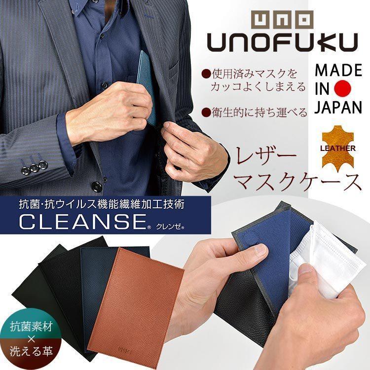 ギフトにおすすめ 刻印&ラッピング対応 洗えるレザーマスクケース 食事中マスクの置き場に困らない、薄型でポケットに収まる。抗菌素材を採用|fukukichi