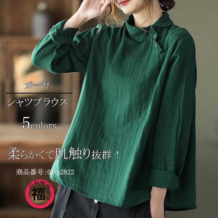 シャツ コットンシャツ ダブルガーゼ 秋物 レディース 肌触りいい トップス デザインネック 長袖 綿麻混 綿 プルオーバー 無地 柔らか 通気性 送料無料|fukumarufukumaru
