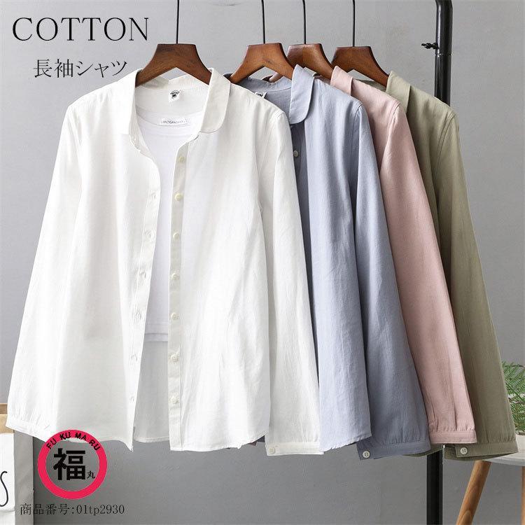 シャツ 長袖 トップス ワイシャツ レディース 秋 コットン 綿 シャツブラウス 綿シャツ 通気性 シンプル ボタン留め 前開き 着心地いい カジュアル|fukumarufukumaru