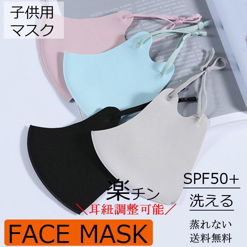 マスク 子供用 夏 肌接触感抜群 耳痛くない 3枚セット キッズ用 ひんやり 蒸れない 冷感マスク 洗える 布マスク 抗菌 立体 通気性 UVカット fukumarufukumaru