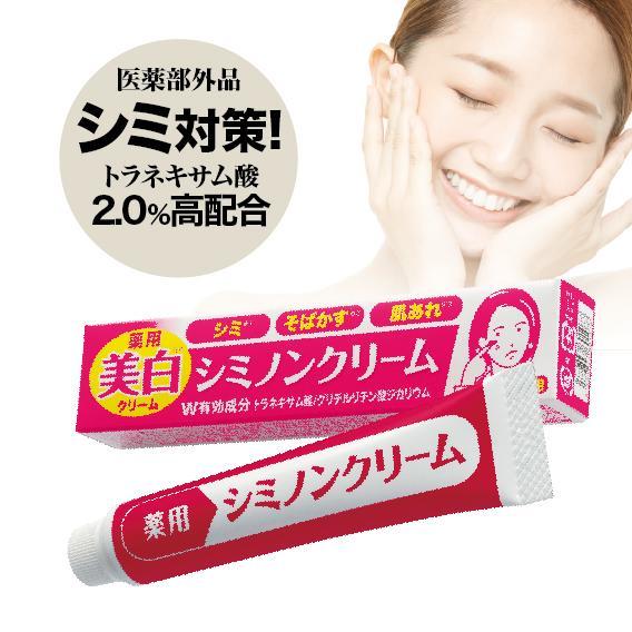 トラネキサム酸配合 薬用 シミノンクリーム 20g 医薬部外品 日本製 シミ 美白 そばかす 乾燥肌 くすみ しみ取り 肌あれ|fukumimi-shoten