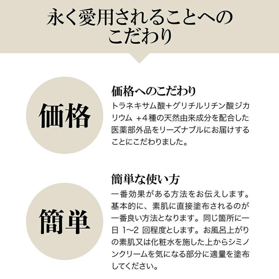 トラネキサム酸配合 薬用 シミノンクリーム 20g 医薬部外品 日本製 シミ 美白 そばかす 乾燥肌 くすみ しみ取り 肌あれ|fukumimi-shoten|09
