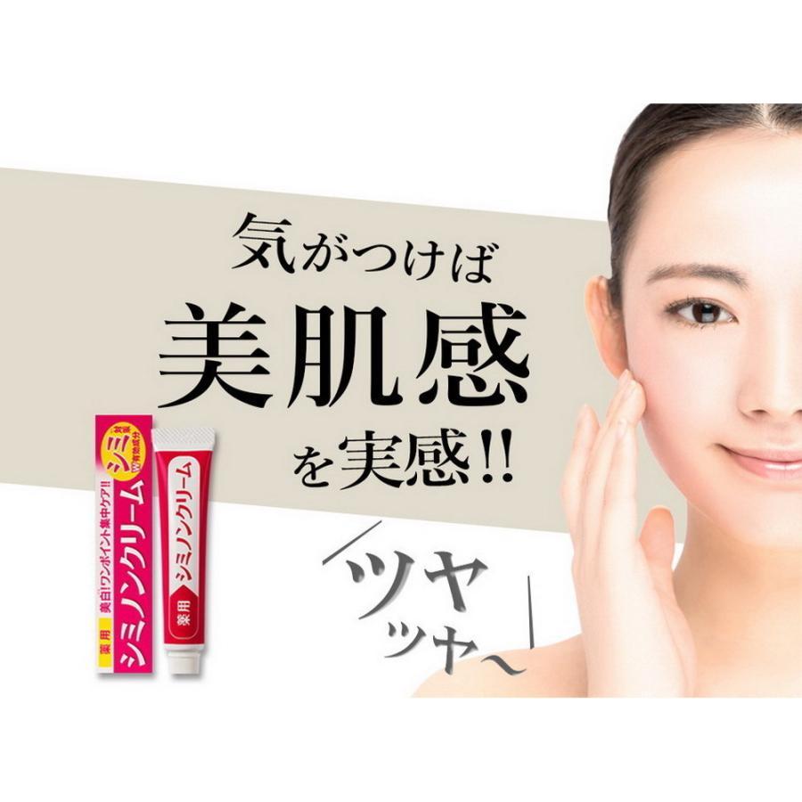 トラネキサム酸配合 薬用 シミノンクリーム 20g 医薬部外品 日本製 シミ 美白 そばかす 乾燥肌 くすみ しみ取り 肌あれ|fukumimi-shoten|10
