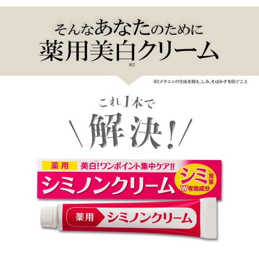 トラネキサム酸配合 薬用 シミノンクリーム 20g 医薬部外品 日本製 シミ 美白 そばかす 乾燥肌 くすみ しみ取り 肌あれ|fukumimi-shoten|04