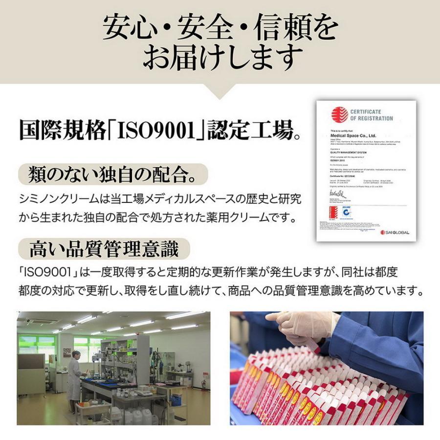 トラネキサム酸配合 薬用 シミノンクリーム 20g 医薬部外品 日本製 シミ 美白 そばかす 乾燥肌 くすみ しみ取り 肌あれ|fukumimi-shoten|08