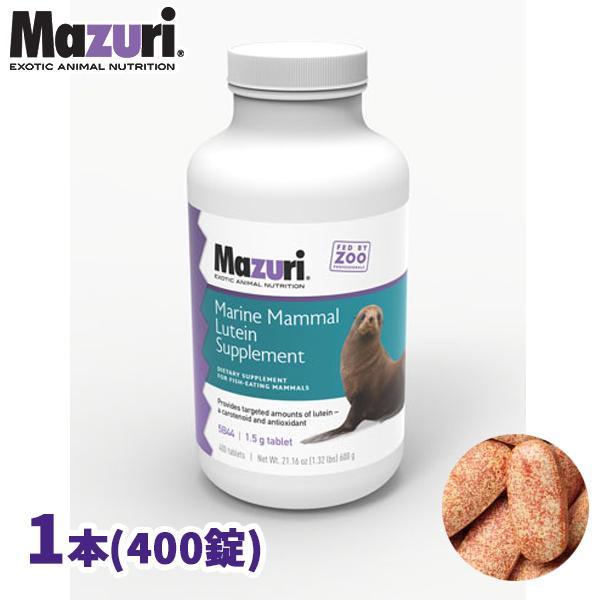 【代引き不可】海洋哺乳類 ルテイン サプリメント 業務用 400錠 海獣用 5B44 Mazuri(マズリ)