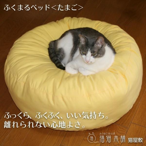 ふくまるベッド たまご 猫さんの大型ベッド|fukunekohonpo|02