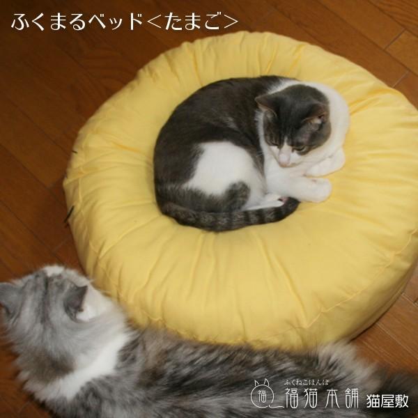 ふくまるベッド たまご 猫さんの大型ベッド|fukunekohonpo|03