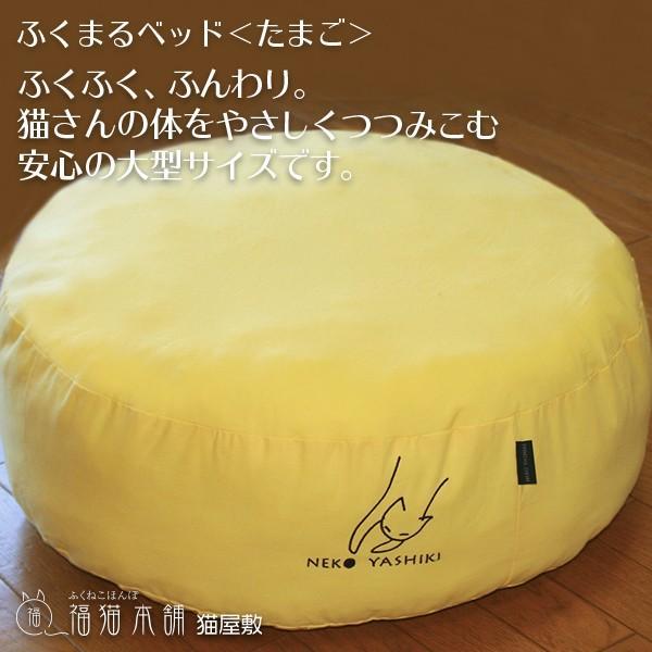 ふくまるベッド たまご 猫さんの大型ベッド|fukunekohonpo|04