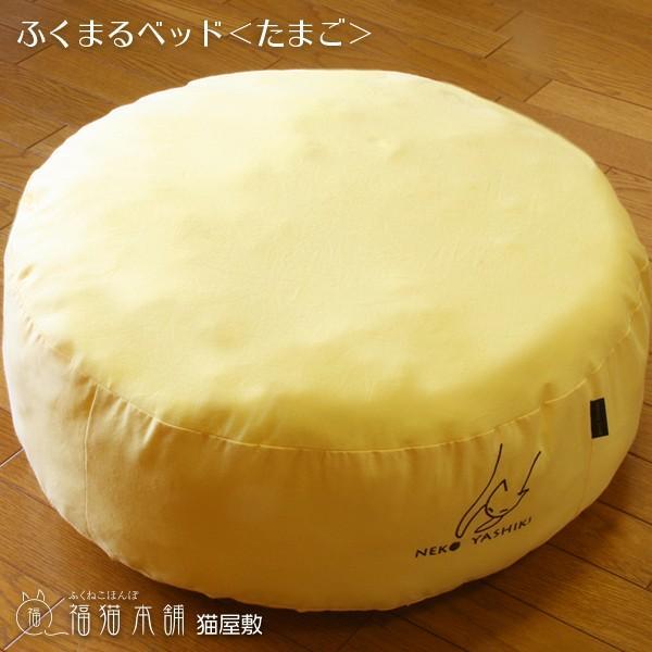 ふくまるベッド たまご 猫さんの大型ベッド|fukunekohonpo|05