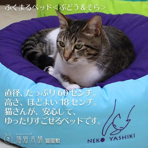 ふくまるベッド(ぶどう&そら)猫さんの大型ベッド|fukunekohonpo|03