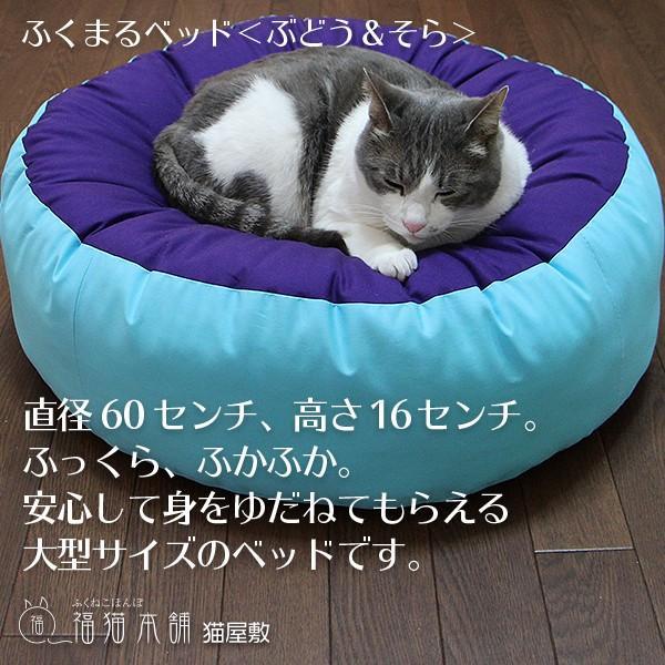 ふくまるベッド(ぶどう&そら)猫さんの大型ベッド|fukunekohonpo|04