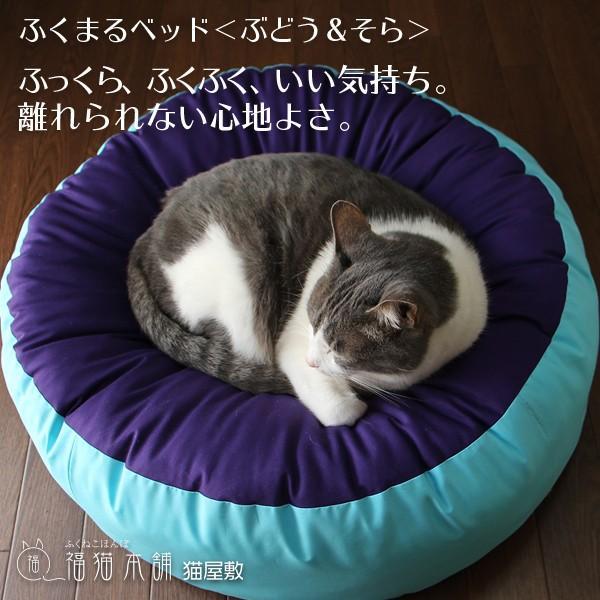 ふくまるベッド(ぶどう&そら)猫さんの大型ベッド|fukunekohonpo|06